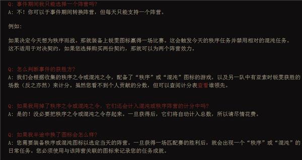 """详解锐雯和亚索""""传奇对决事件"""" 的玩法及注意事项"""